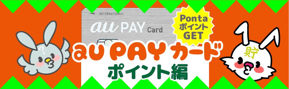 ゴールド カード aupay ついに達成!au PAYゴールドカードの年会費